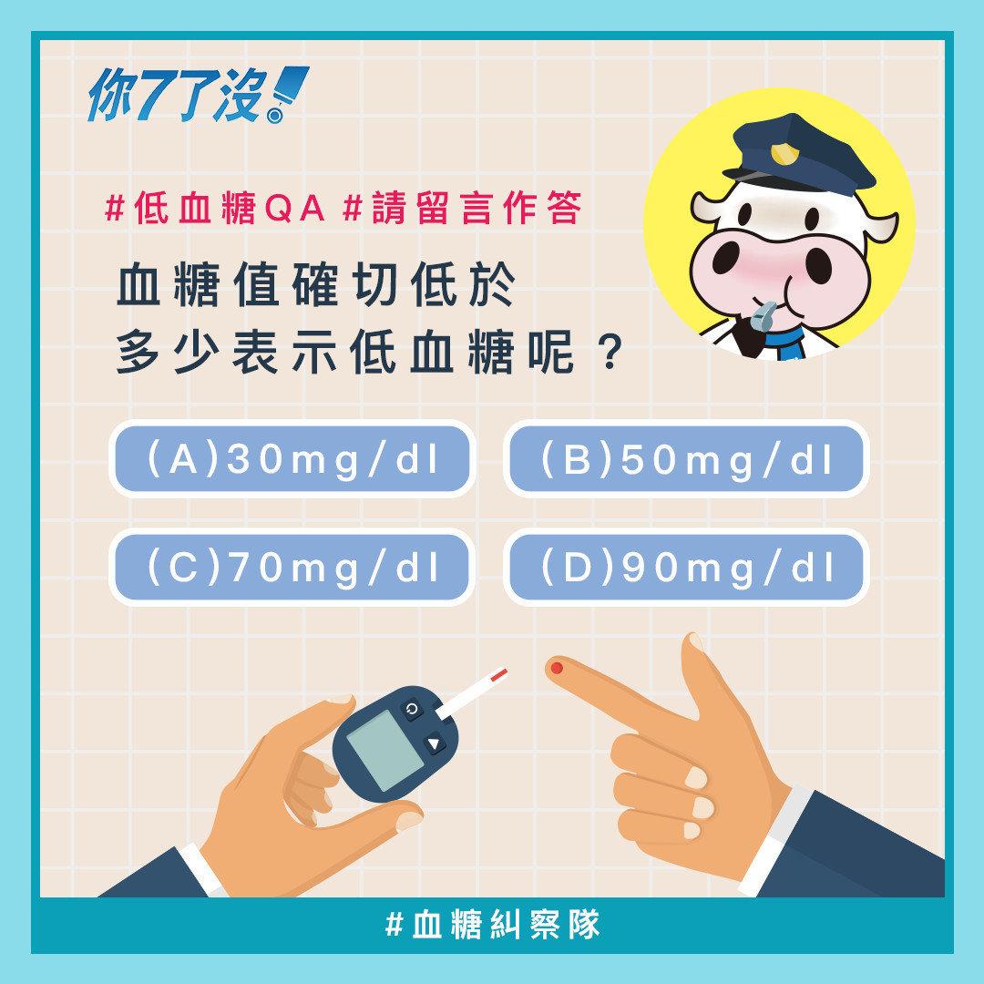 低血糖非知不可衛教資訊 Lesson 2