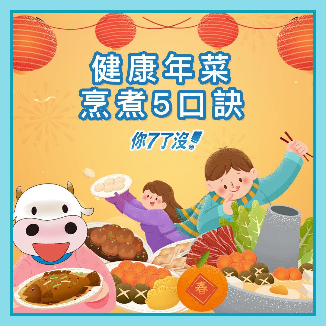【健康年菜烹煮 5 口訣!】