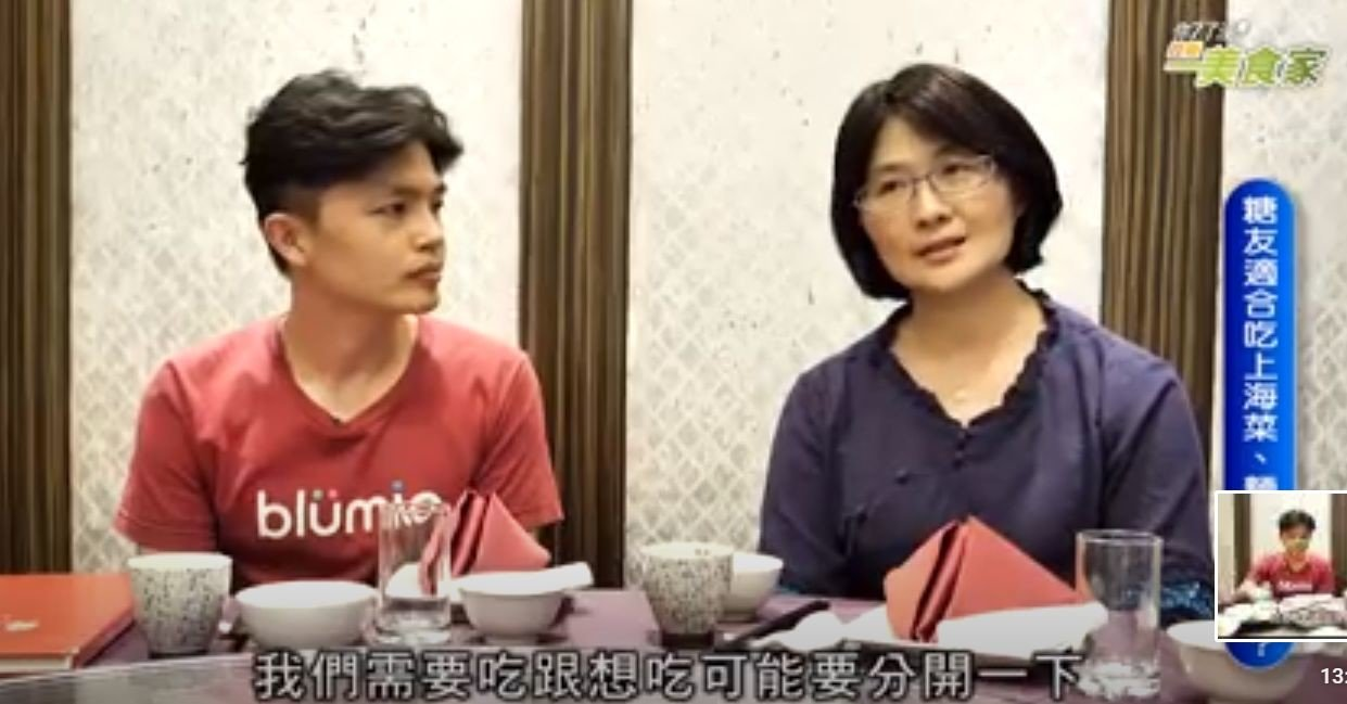 控糖胰二三《美食帶路-2》上海菜