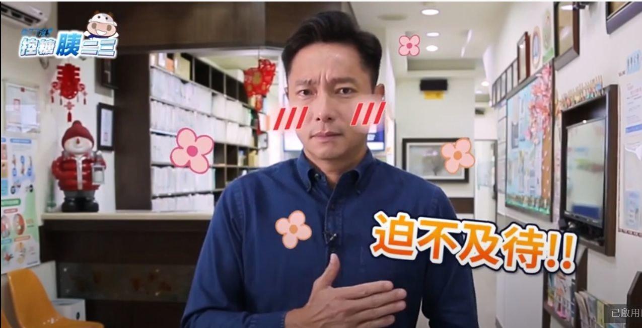 『你7了沒!控糖胰二三-』全新節目《控糖特搜隊》第一集 -謝祖武來當一日見習衛教師