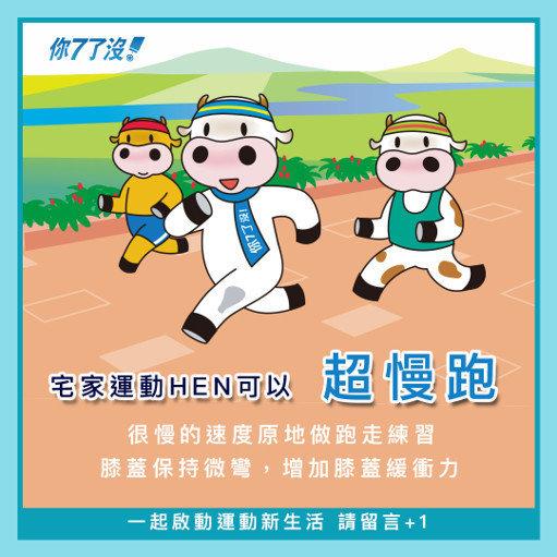 超慢跑是指用很慢的速度原地做跑走練習,在家運動也能控糖