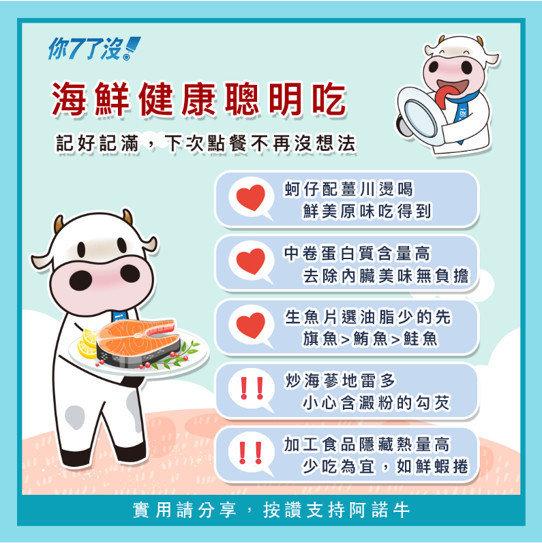 【海鮮健康聰明吃-五重點必知】