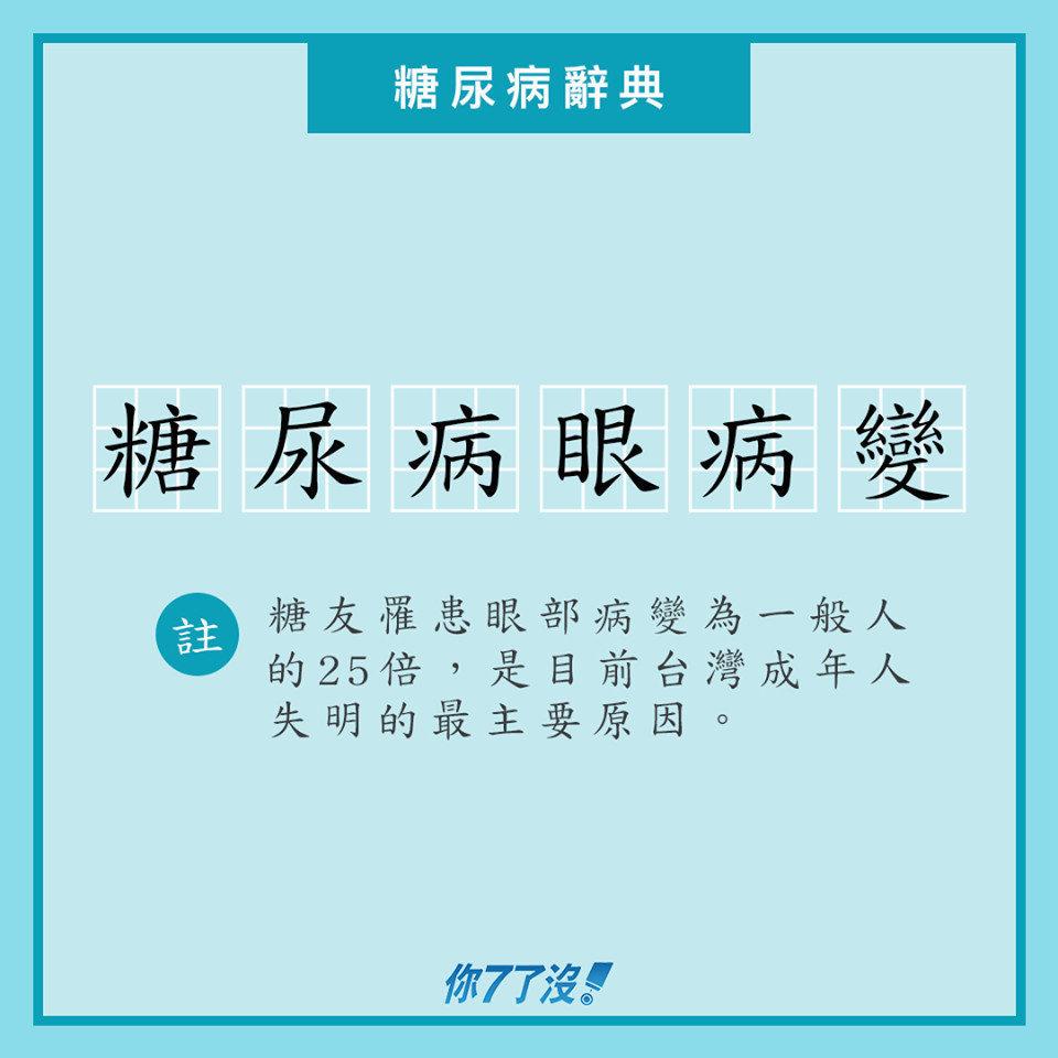 糖友罹患眼部病變為一般人的25倍,是目前台灣成年人失明的最主要原因。
