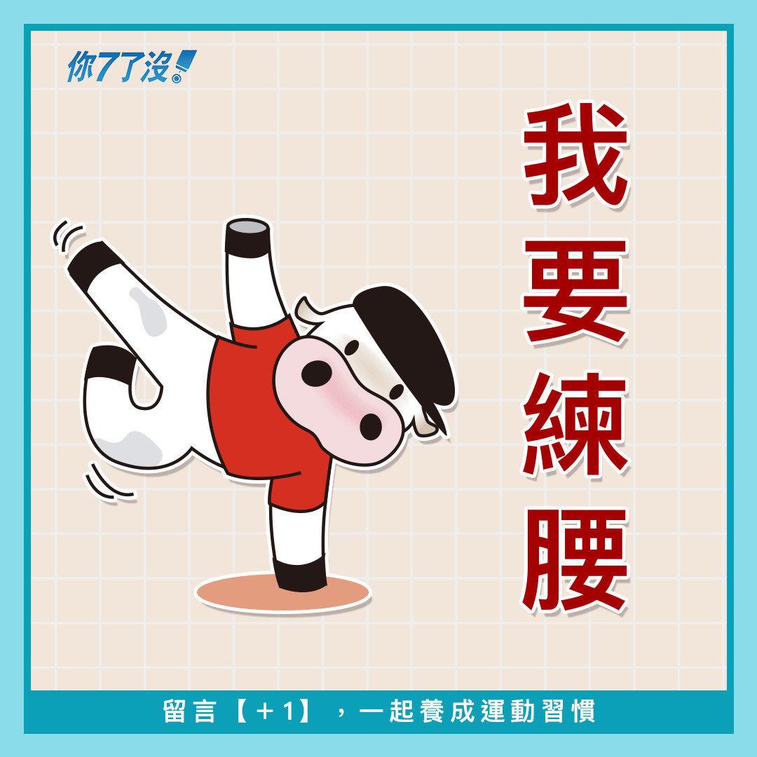 【居家阻力運動 , 彈力帶 增肌減脂有幫助】我要練腰
