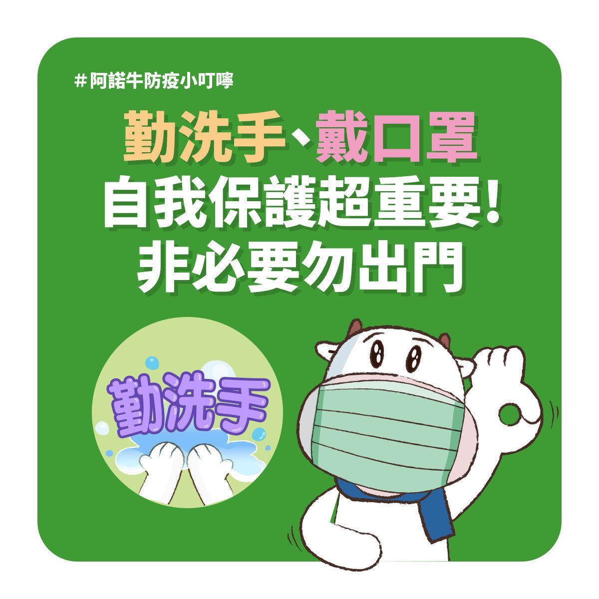 糖尿病防疫-勤洗手、戴口罩、非必要不出門