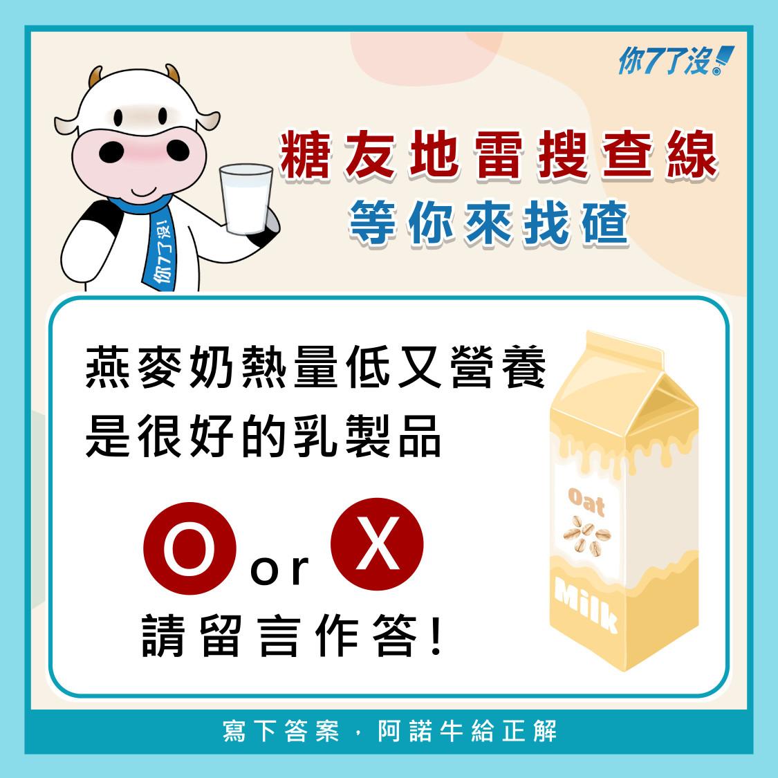 「燕麥奶」熱量低很健康,是良好乳製品來源嗎?