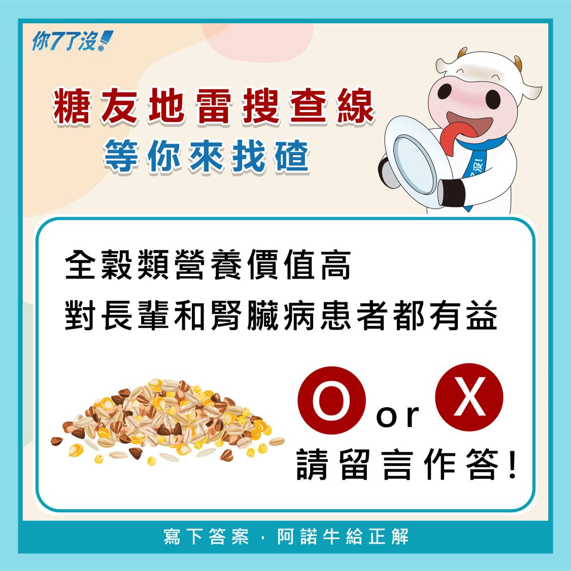 糙米、燕麥、紫米等等全穀物營養價值高,但長輩和腎臟病患者要小心食用