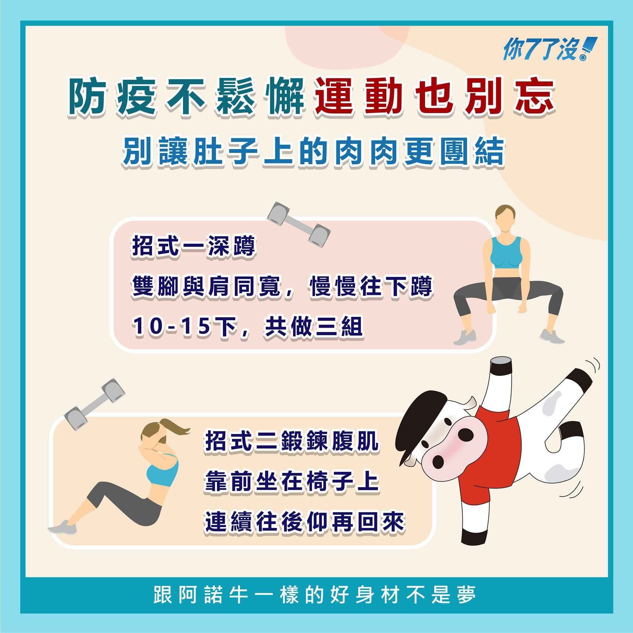 防疫不鬆懈,宅家運動深蹲和腹肌鍛鍊