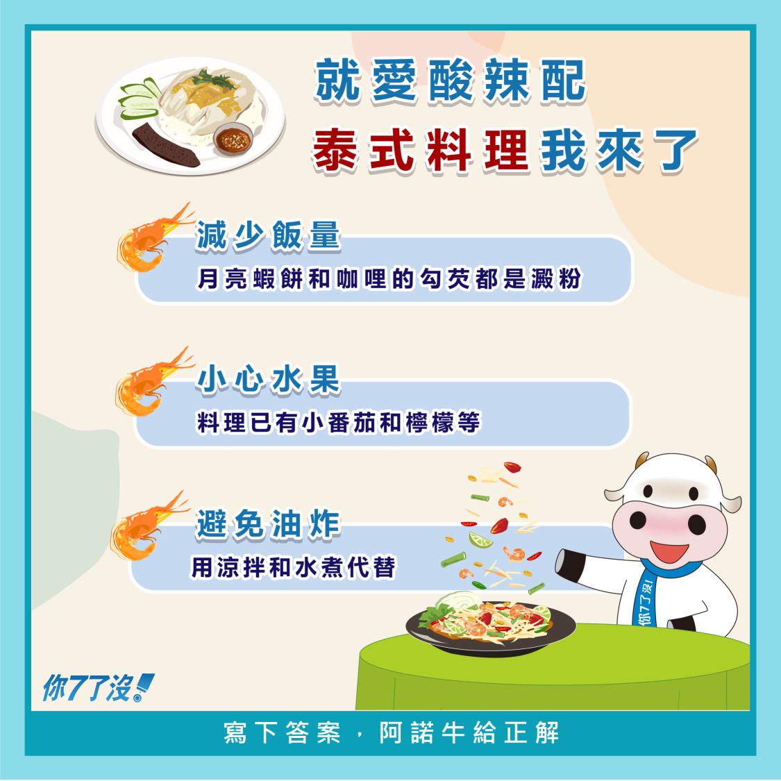 糖友也愛酸辣配~泰式料理己少飯量、小心水果、避免油炸,也能放心吃