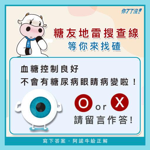 血糖控制良好,就不會有糖尿病眼睛病變嗎?