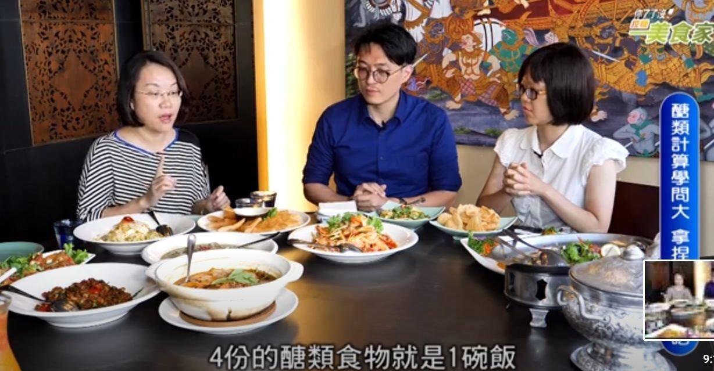 控糖胰二三《美食帶路-3下》泰式料理