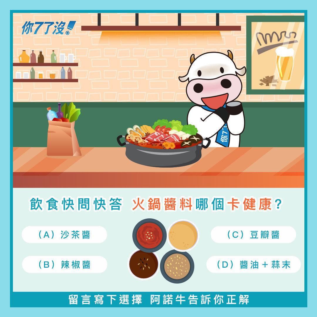 【糖友飲食快問快答 圍爐吃火鍋醬料怎麼選卡健康?】