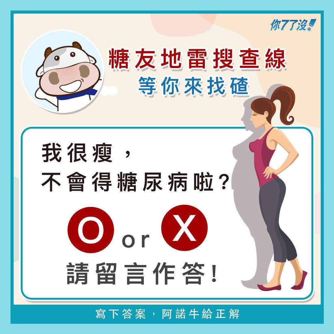【等你來找碴 PART III-甘阿捏~很瘦就不會得糖尿病?】