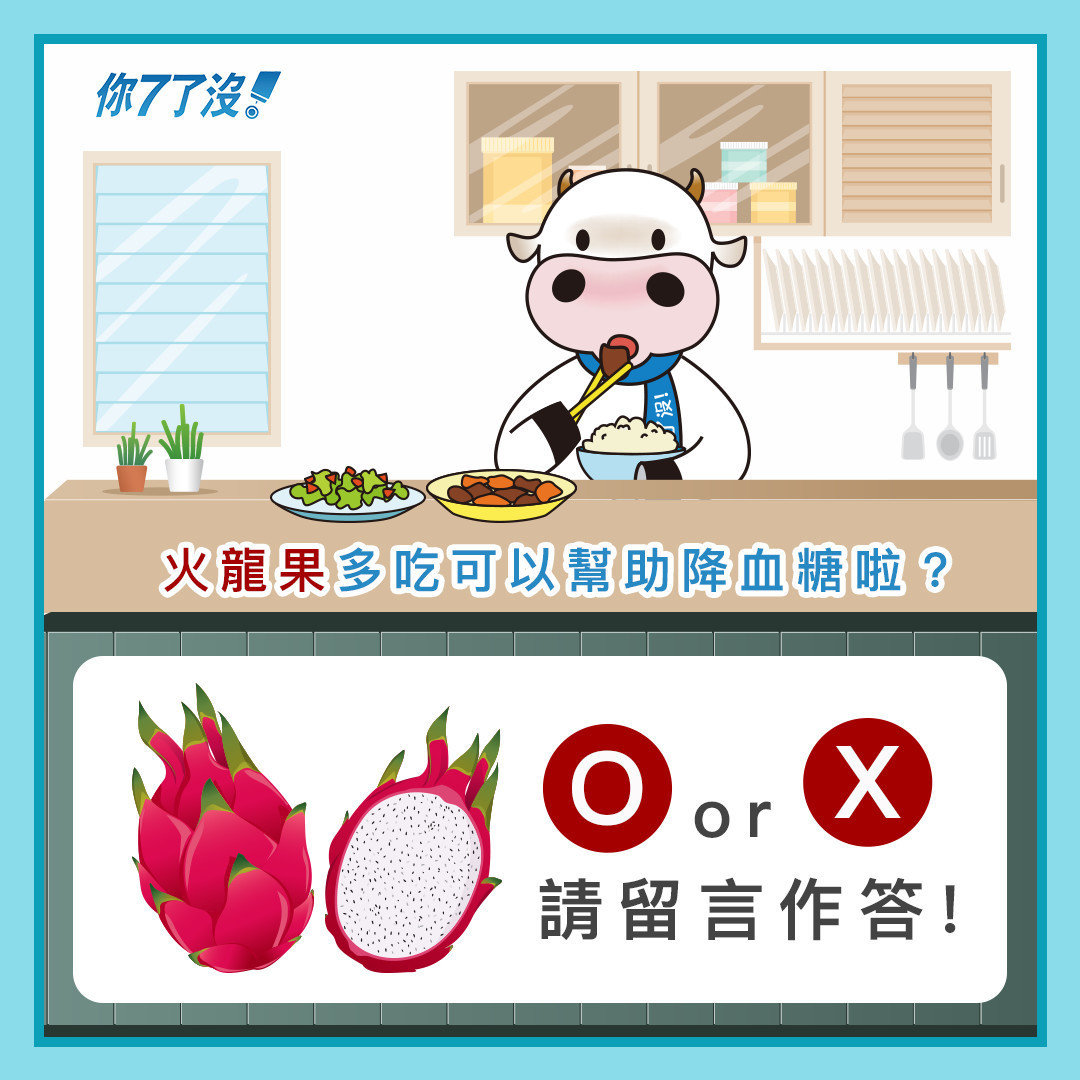 火龍果纖維質,多吃可以幫助降血糖?