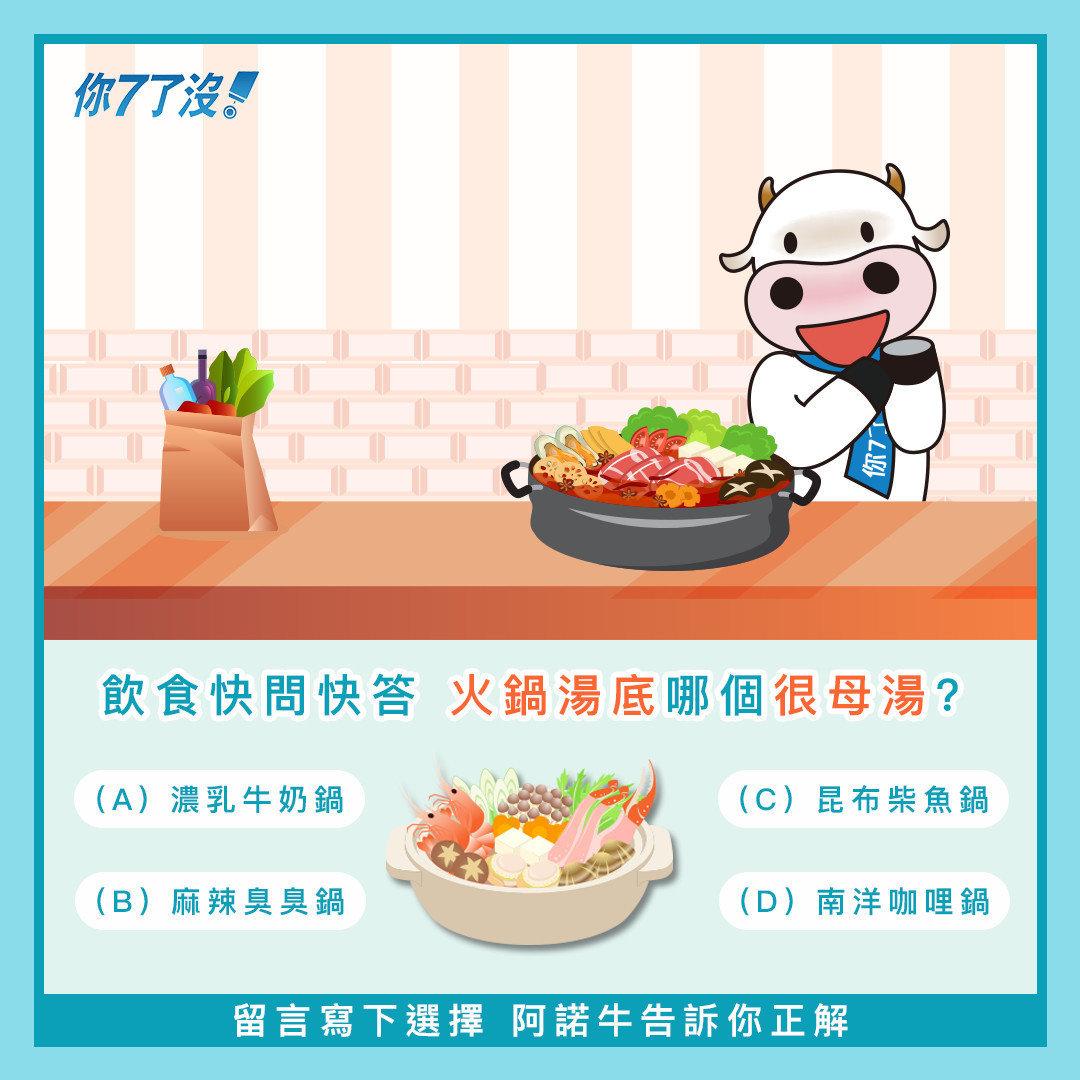 糖友飲食快問快答 火鍋湯底哪個很母湯?