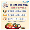 【壽司健康聰明吃!主食份量不超過!】