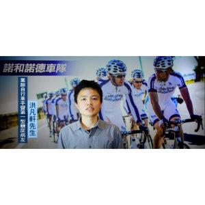 Team Novo Nordisk-TNN 改變糖尿病【2014 衛教影片】業餘自行車手暨第一型糖尿病友洪凡軒