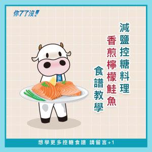 【減鹽好簡單 - 檸檬鮭魚食譜DIY】