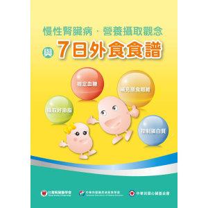 糖尿病衛教學會出版品-【飲食宣導手冊】慢性腎臟病 - 營養攝取觀念與7日外食食譜 2
