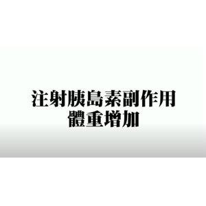 【阿諾牛動畫】使用胰島素,體重不一定增加 - 客語版