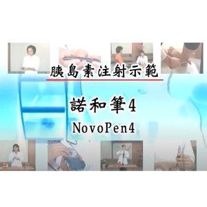 糖尿病衛教學會出版品-【衛教短片】胰島素注射示範--諾和筆