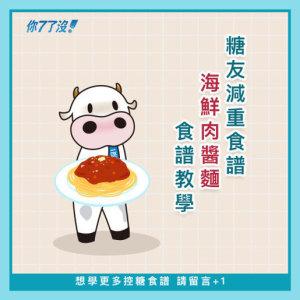 【減重食譜-海鮮肉醬麵DIY】