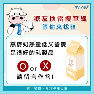地雷搜查線-燕麥奶熱量低超健康?