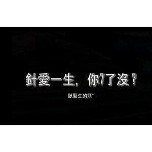 【2012 你7了沒!動畫 特別收錄】健康快樂7胰