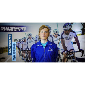 Team Novo Nordisk-TNN 改變糖尿病【2014 衛教影片】諾和諾德職業自行車隊車手 喬拿斯亨達拉