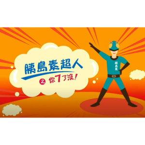 【2012 你7了沒!動畫 特別收錄】胰島素超人