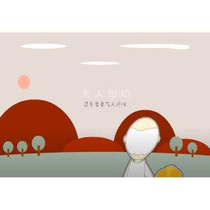【2010 你7了沒! 優選】老人與狗 / 范惠雯