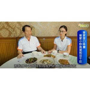 控糖胰二三《美食帶路-7》客家菜