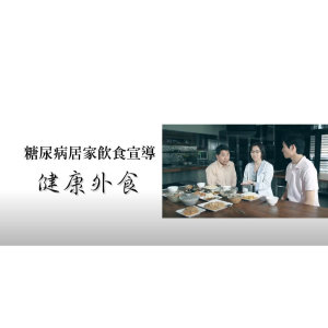飲食衛教-【外食衛教】老外一族怎麼吃?-台語版