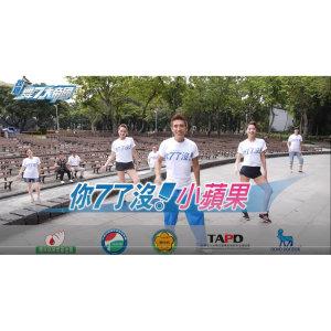 【舞7大帝國運動MV】你7了沒!小蘋果-潘若迪老師
