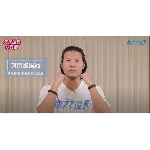 【天天控糖你妥善】線上運動課程-拳擊有氧 掰掰蝴蝶袖-上肢肌力訓練