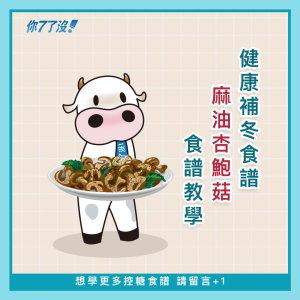 【健康養生補冬食譜-麻油杏鮑菇食譜DIY】