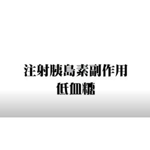 【阿諾牛動畫】低血糖的症狀及處理 - 原民語版