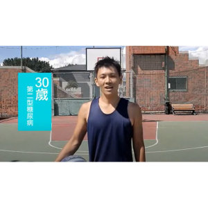 【2011 你7了沒! 優選】運動讓你更健康