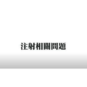 【阿諾牛動畫】胰島素注射需知 - 台語版