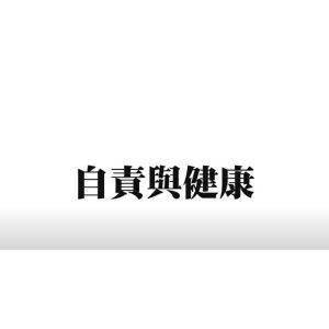 【阿諾牛動畫】阿諾牛動畫】胰臟功能會隨年紀退化 - 台語版
