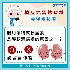 地雷搜查線-服用藥物或胰島素導致腎病變?