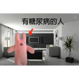 【2012 你7了沒!動畫 最受歡迎獎】糖糖兔與愛心熊的糖尿病解說