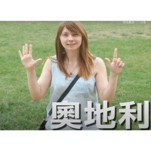 【2011 你7了沒! 影片 最受歡迎獎】全球一7來!