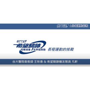 2015希望騎跡-衛教影片-台大醫院衛教師 王秋香 與糖友隊員 凡軒