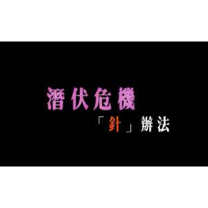 【2012 你7了沒! 影片 佳作】潛伏危機「針」辦法!