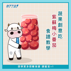 【蔬果創意吃 - 紫蘇梅小番茄DIY】