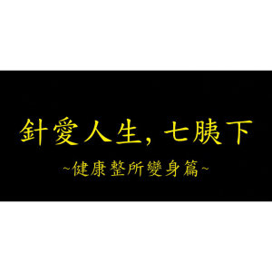【2012 你7了沒! 影片 最佳演技&佳作】真愛人生七胰下 健康診所變身篇