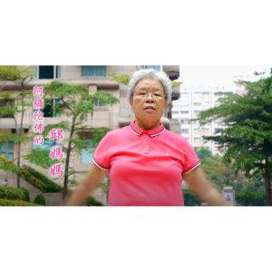 【2012 你7了沒! 影片 佳作】阿密陀佛的邱媽媽