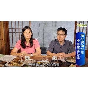 控糖胰二三《美食帶路-4》台南小吃