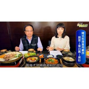 控糖胰二三 《美食帶路》韓式料理